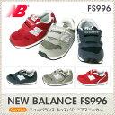 楽天ファミリーシューズ スワッティー996 ニューバランス new balance FS996 スニーカー シューズ sneaker shoes ダンス 走る ランニング ジョギング ウォーキング キッズ kids 子供用 DARK RED(CDI) GRAY(CAI) NAVY(CEI)/12.0 12.5 13.0 13.5 14.0 14.5 15.0 15.5 16.0 16.5