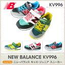 KV996 ニューバランス new balance キッズ・ジュニアスニーカー sneaker 子供用 キッズ kids 男の子 女の子 AUTUMN GREEN(AGY)DARK GRAY MINT(DMY)GRAY CRIMSON(DBY)/17.0 17.5 18.0 18.5 19.0 19.5 20.0 20.5 21.0 21.5 22.0 22.5 23.0 23.5 24.0
