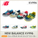 KV996 ニューバランス new balance キッズ・ジュニアスニーカー 子供用 キッズ kids 男の子 女の子 オータムグリーン ダークグレー/ミント(DMY) グレークリムゾン ベージュ/ブルー/17.0 17.5 18.0 18.5 19.0 19.5 20.0 20.5 21.0 21.5 22.0 22.5 23.0 23.5 24.0