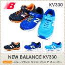 KV330 ニューバランス new balance キッズ・ジュニアスニーカー sneaker 子供用 キッズ kids 男の子 女の子 BLUE(BLY)BLACK(BOY)BLUE(BPY)/17.0 17.5 18.0 18.5 19.0 19.5 20.0 20.5 21.0 21.5 22.0 22.5 23.0 23.5 24.0 24.5 25.0