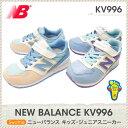 KV996 ニューバランス new balance キッズ・ジュニアスニーカー sneaker 子供用 キッズ kids 男の子 女の子 PURPLE/BLUE(PLY) BLUE/PINK(PWY)/17.0 17.5 18.0 18.5 19.0 19.5 20.0 20.5 21.0 21.5 22.0 22.5 23.0 23.5 24.0