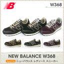ニューバランス new balance W368 スニーカー ジムフィットネス ウォーキング レディース ladies 女性用 BLACK(JBK) BROWN(JBR) HENNA(AH) /22.0 22.5 23.0 23.5 24.0 24.5 25.0