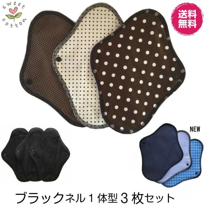 布ナプキン 防水 ブラックネル 一体型布ナプキン...の商品画像