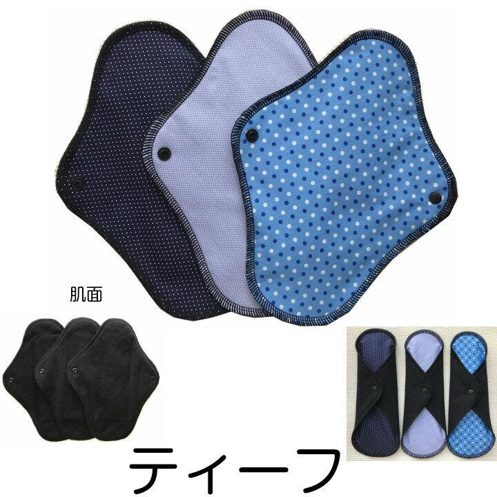 布ナプキン 防水 ブラックネル 一体型布ナプキ...の紹介画像3