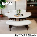 食卓 ダイニング4点セット 半円形150幅 かわいい 丸い 白 ホワイト ブラウン スイデコ スイートデコレーション CENTURY(センチュリー) 4人掛け 4人用 リビング テレワーク 在宅 おしゃれ テーブル チェア 椅子
