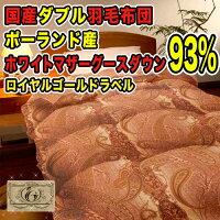 国産羽毛布団ダブル超長綿ツインキルトポーランド産ホワイトマザーグースダウン93%ロイヤルゴールドラベル