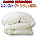 【訳あり特価商品!】国産羽毛布団 シルバーグースダウン93% 軽量側生地を使用 シ