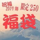 「 福袋 2017 」 生地 手芸 ハンドメイド キット