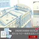 【土日も発送】DESIGNERS GUILD 【デザイナーズギルド】安心の日本製 チェック柄フリル&刺繍柄がキュートな洗えるベビーふとん8点セット 《赤ちゃん/ベビー/ベビーベッド/寝具/ベッドアクセサリー》