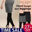 【27%OFF】【あす楽】ポンチ素材 タイトスカート付き レギンス 産前産後 兼用 《ママ/レディース/マタニティレギンス/レギパン/スカート》