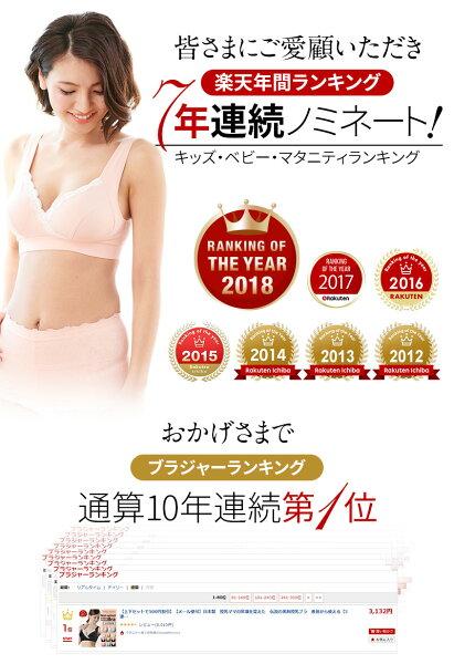 【上下一套500日元折扣】【邮件便可】改变了日本制喂奶妈妈的常识传说中的美胸哺乳乳乳胸罩产前开始使用【周六周日也发送】《哺乳服准备生育哺乳用胸罩哺乳内衣】【M便3/6】