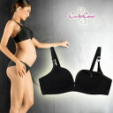 [I will take my ease tomorrow] CacheCoeur [カシュクール] France import maternity lingerie 3D light non wire seamless 3D nursing brassiere black [one piece of article] [easy ギフ _ packing 】《 nursing clothes / delivery preparations / big size / nursing bra / brassiere / inner / underwear 》]