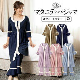 【7%OFF】【あす楽】ランキング連続1位!おしゃれな<strong>マタニティ</strong><strong>パジャマ</strong> 産院にも サテンパイピングナイティ <strong>マタニティ</strong> 授乳服 <strong>パジャマ</strong> <strong>マタニティ</strong><strong>パジャマ</strong> 冬 《出産準備 出産祝い 授乳 授乳口 授乳服 冬 入院 春 春夏 夏 半袖 妊婦 プレゼント》