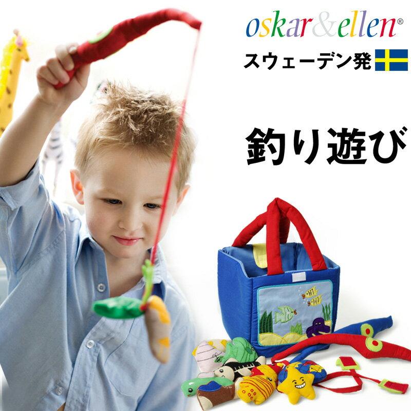 あす楽北欧スウェーデンOskar&Ellenオスカー&エレンふわふわ可愛いフィッシングバッグ《ごっこ