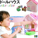 ショッピングままごと 北欧スウェーデン Oskar&Ellen オスカー&エレン ふわふわ可愛い【ドールハウス】 《ごっこ遊び おもちゃ ソフトトイ 学習力 想像力 知育玩具 布おもちゃ 1歳 2歳 3歳 誕生祝い プレゼント》
