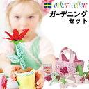 ショッピングままごと 北欧スウェーデン Oskar&Ellen オスカー&エレン ふわふわ可愛い【ガーデニング セット】 《ごっこ遊び おもちゃ ソフトトイ 布おままごと 想像力 知育玩具 布おもちゃ 2歳 3歳 4歳 誕生祝い プレゼント》