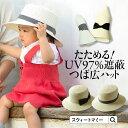 【紫外線遮蔽率97%】安心の日本検査機関で検査済たためてコンパクト収納 ハット 帽子 つば広 紫外線対策 UV対策