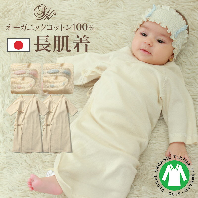 メール便可日本製あす楽オーガニックコットン100%ベビー長肌着ランキング入賞《赤ちゃん/ベビー肌着/