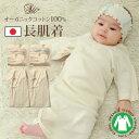 オーガニックコットン ランキング 赤ちゃん ベビー服 インナー
