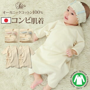 オーガニックコットン 赤ちゃん ベビー服 インナー