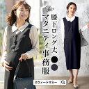 【54%OFF】【あす楽】ノースリーブオフィスワンピ《授乳服...