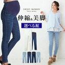 【37%OFF】【土日も発送】スーパーストレッチ マタニティ...