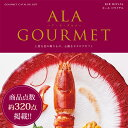 б┌╞т╜╦ддд╦дкд╣д╣дсб█A LA GOURMET KIR ROYAL е░еыес└ь╠челе┐еэе░еое╒е╚б╘A LA GOURMET KIR ROYAL е░еыес└ь╠ч еле┐еэе░еое╒е╚ ╞т╜╦дд ╜╨╗║╜╦дд ┬г┼·╔╩ еое╒е╚б╒ви╞№╗■╗╪─ъ╔╘▓─