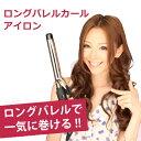 【青パネル】3480円 コテ 19mm 25mm 28mm 32mm 38mm ヘアアイロン カールアイロン