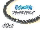 【受注生産】計40ctブラックダイヤモンドレーンネックレス