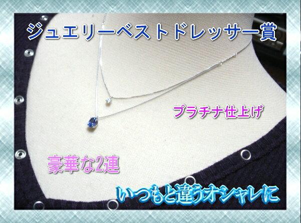 【予約】【30代芸能人受賞】ジュエリーベストドレッサーPt2連オーバル1.00ctUPタンザナイト&ダイヤモンドネックレス
