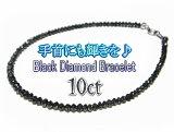【受注生産】【ランキング3位】輝きUP!計10ctUPブラックダイヤモンドレーンブレスレット