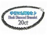 【受注生産】【ランキング1位】輝きUP!計20ctUPブラックダイヤモンドレーンブレスレット