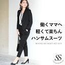 【送料無料】 パンツスーツ セットアップ ノーカラー ジャケット パンツ S M