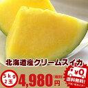 スイカ 北海道富良野産 クリームスイカ 5kg以上 2玉入り 送料無料