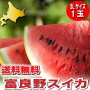 楽天スーパーセール すいか 北海道富良野産 富良野スイカ 3Lサイズ 7.5kg以上 1玉 送料無料