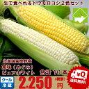 楽天スーパーSALE 北海道富良野産 ピュアホワイト5本・恵味5本 【送料無料】