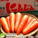 北海道富良野産 低農薬栽培 最高級ニンジン(にんじん) 【1kg】【10P03Dec16】