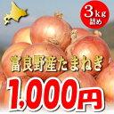 北海道富良野産低農薬であま〜い サラダ玉葱(タマネギ) 3kg 【10P03Dec16】