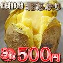 北海道富良野産 じゃが芋(ジャガイモ)北あかり 3kg (15個前後)】