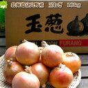 北海道富良野産低農薬であま〜い サラダ玉葱(タマネギ)10kg【05P09Jul16】