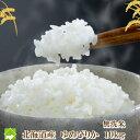 令和元年 秋収穫 北海道産 無洗米 ゆめぴりか 10kg...