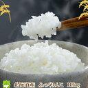 白米 送料無料 令和元年 秋収穫 新米 北海道産 冷めても美味しいお米 ふっくりんこ 10kg...
