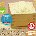 平成30年 秋収穫 新米 北海道産 冷めても美味しいお米 ふ...
