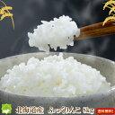 令和元年産 北海道産 冷めても美味しいお米 ふっくりんこ 8kg 送料無料 別途送料が発生する地域あり