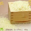 平成28年産 北海道産 冷めても美味しいお米 ふっくりんこ ...