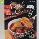JAふらの 富良野スープカレー 厚切り豚バラ肉入り(260g) 送料無料 メール便発送