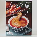 JAふらの 富良野スープカレー チキンレッグ入り(300g)×2個入り 送料無料