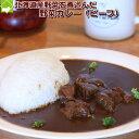 ショッピングカレー 北海道ビーフカレー 北海道産の野菜100%使用! 1パック(2食分)【RCP】【10P03Dec16】