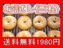 【お試し送料無料】北海道産の贅沢な原料で無添加・手作りベーグル 12個入 お試し価格  訳ありではありません)【we_pup090417】
