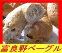 北海道産の贅沢な原料で無添加・手作り無添加 北海道産の原料のこだわり贅沢ソフトベーグル 【メープル&クルミ】